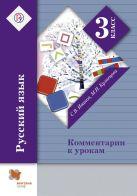 Русский язык. 3класс. Комментарии к урокам. Методическое пособие