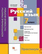 Русский язык. 7 класс. Контрольные работы