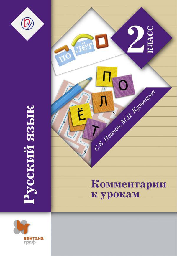 Русский язык. 2класс. Комментарии к урокам. Методическое пособие