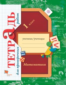 Рудницкая В.Н. - Математика. 1 класс. Тетрадь для проверочных работ обложка книги