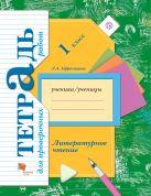 Литературное чтение. 1класс. Тетрадь для проверочных работ