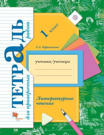 Литературное чтение. 1класс. Тетрадь для проверочных работ Ефросинина Л.А.