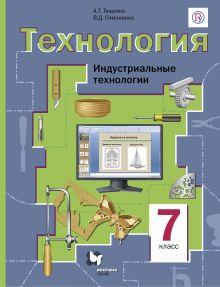 Тищенко А.Т., Симоненко В.Д. - Технология. Индустриальные технологии. 7класс. Учебник обложка книги