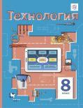 Линия УМК А. Т. Тищенко, Н. В. Синицы. Технология (5-9)