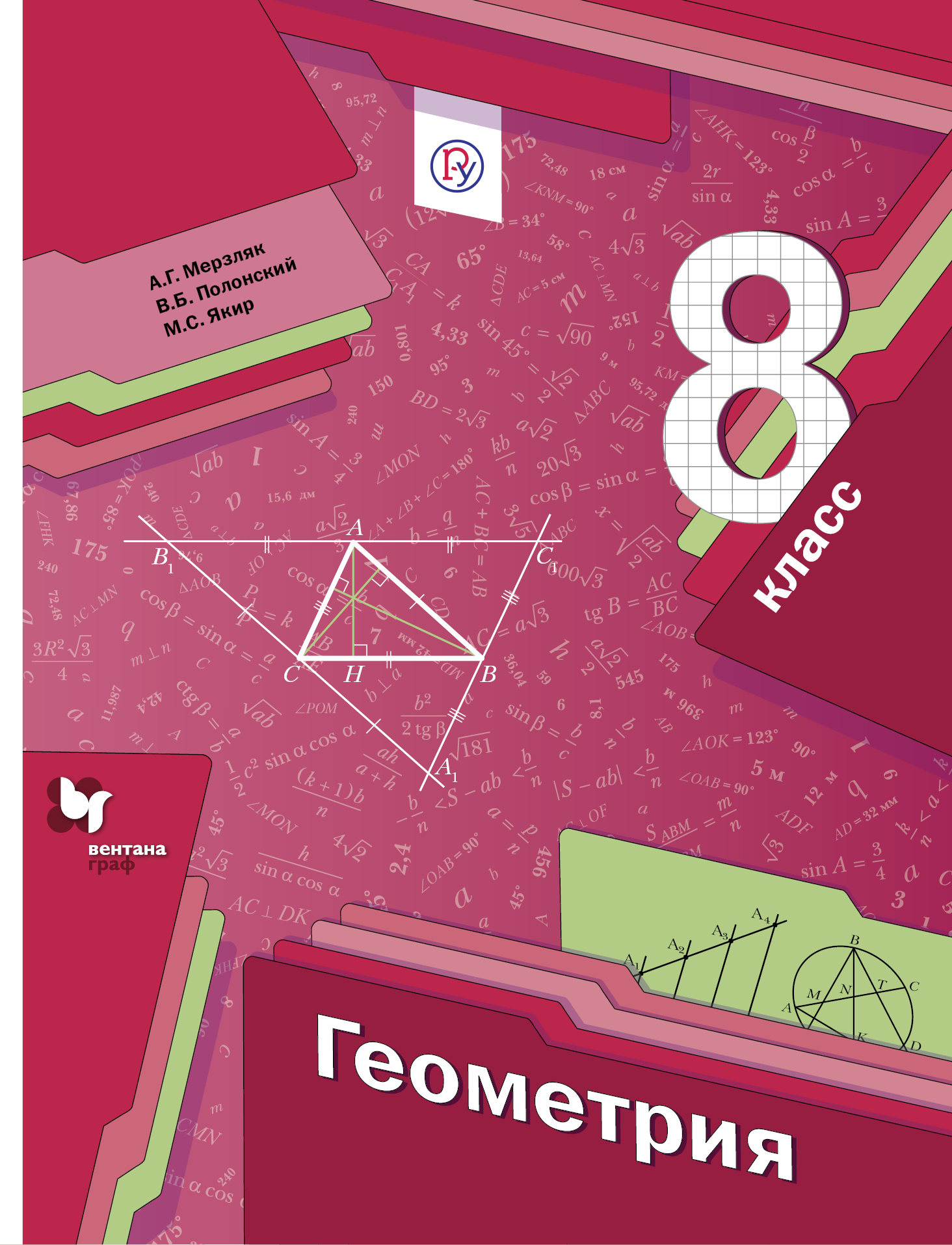 Геометрия. 8класс. Учебник