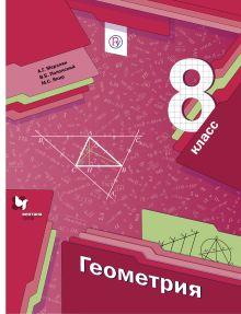 МерзлякА.Г., ПолонскийВ.Б., ЯкирМ.С. - Геометрия. 8класс. Учебник обложка книги