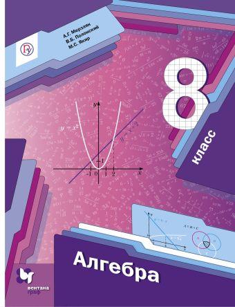 Алгебра. 8класс. Учебник МерзлякА.Г., ПолонскийВ.Б., ЯкирМ.С.
