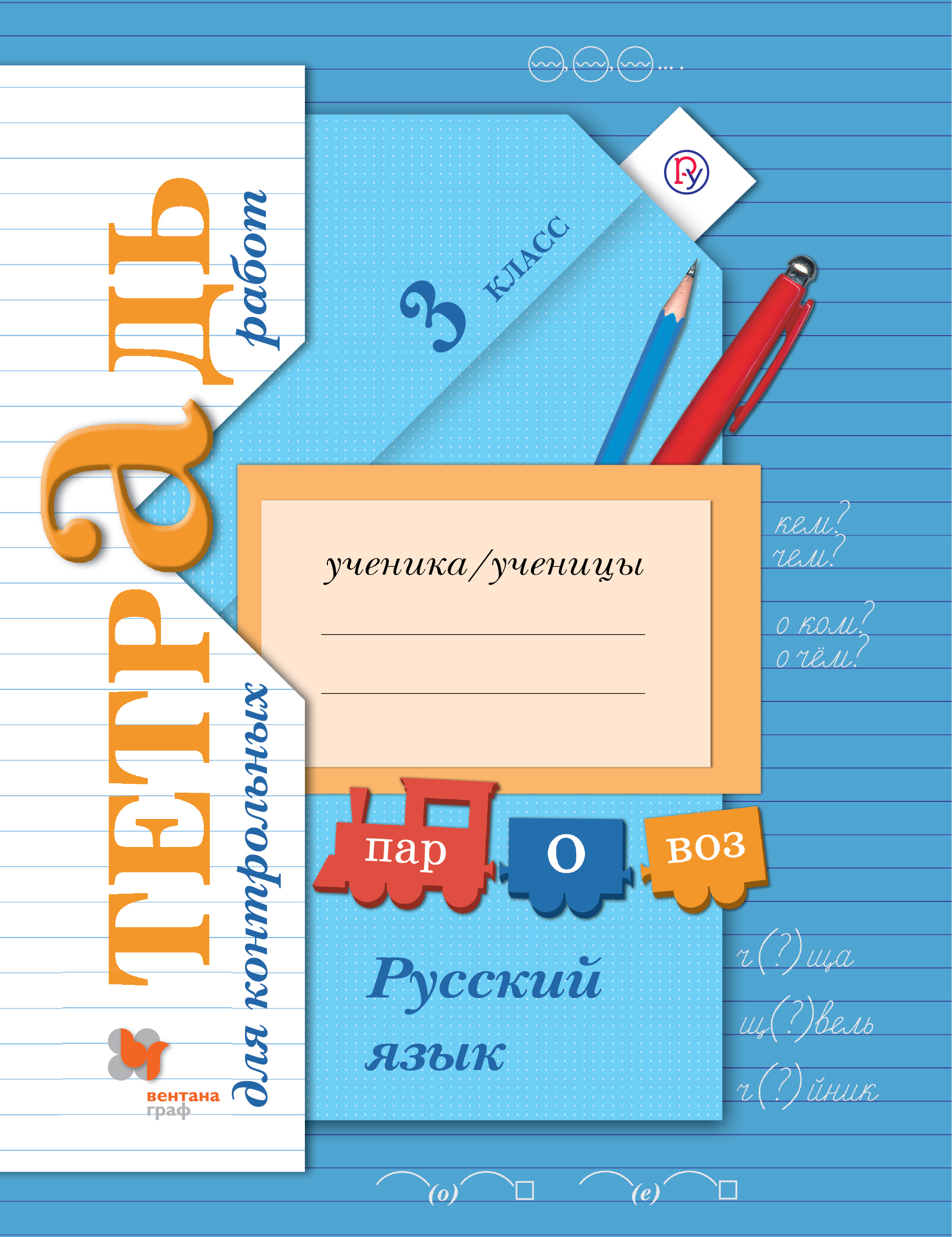 Русский язык. 3класс. Тетрадь для контрольных работ