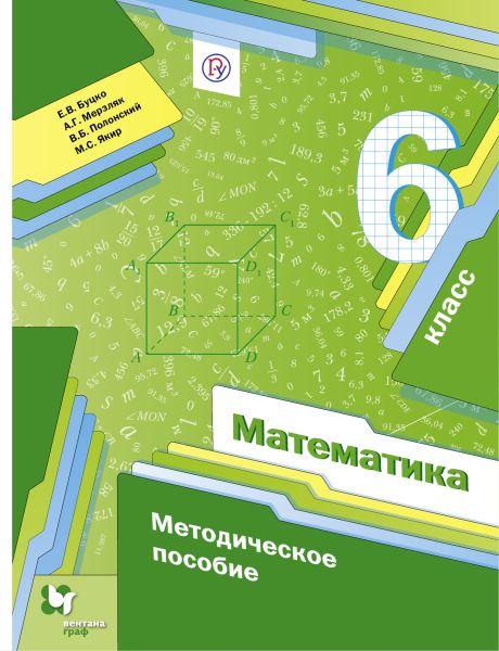 Математика. 6класс. Методическое пособие