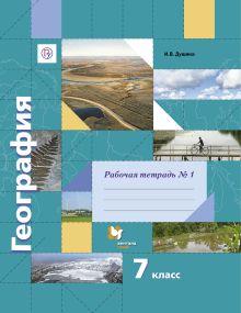 Душина И.В. - География. 7класс. Рабочая тетрадь № 1 обложка книги