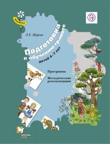 Журова Л.Е. - Подготовка к обучению грамоте детей 4–7 лет. Программа, методические рекомендации обложка книги