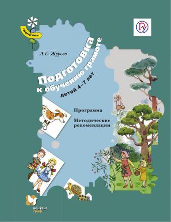 Подготовка к обучению грамоте детей 4–7 лет. Программа, методические рекомендации Журова Л.Е.