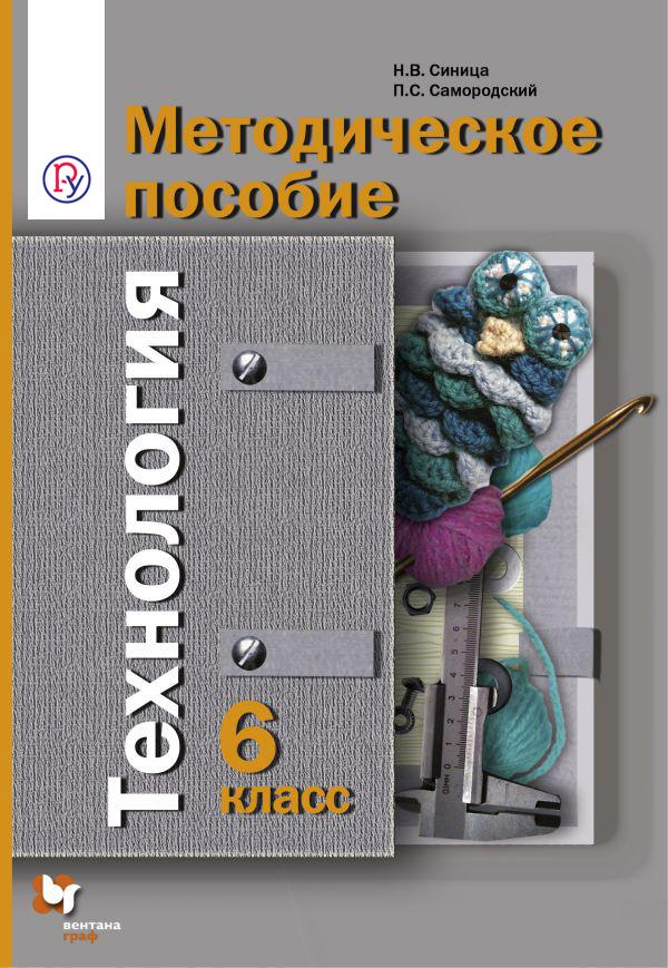 Технология. 6класс. Методическое пособие ( Синица Н.В., Самородский П.С.  )