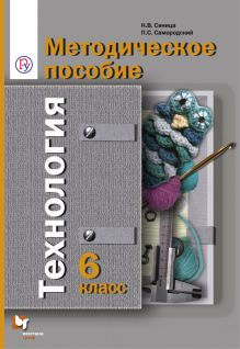 Синица Н.В., Самородский П.С. - Технология. 6класс. Методическое пособие обложка книги