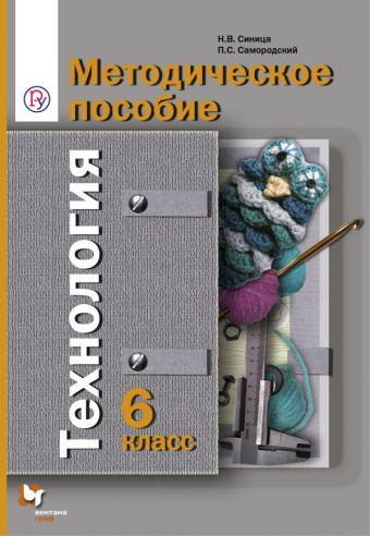 Технология. 6класс. Методическое пособие Синица Н.В., Самородский П.С.