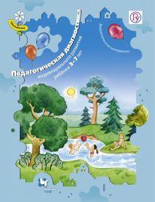 ИЦВентана-Граф - Педагогическая диагностика индивидуального развития ребенка 3–7 лет. Дидактические материалы обложка книги