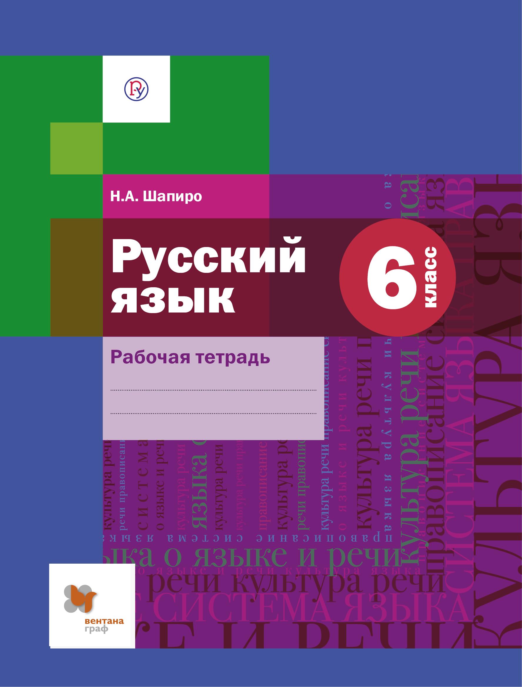 Русский язык. 6кл. Рабочая тетрадь. ( Шапиро Н.А.  )