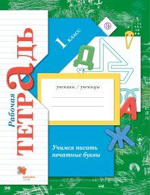 Кузнецова М.И. - Учимся писать печатные буквы. 1класс. Рабочая тетрадь обложка книги