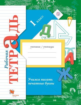 Учимся писать печатные буквы. 1класс. Рабочая тетрадь Кузнецова М.И.