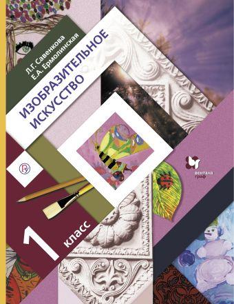 Изобразительное искусство. 1 класс. Учебник Савенкова Л.Г., Ермолинская Е.А.