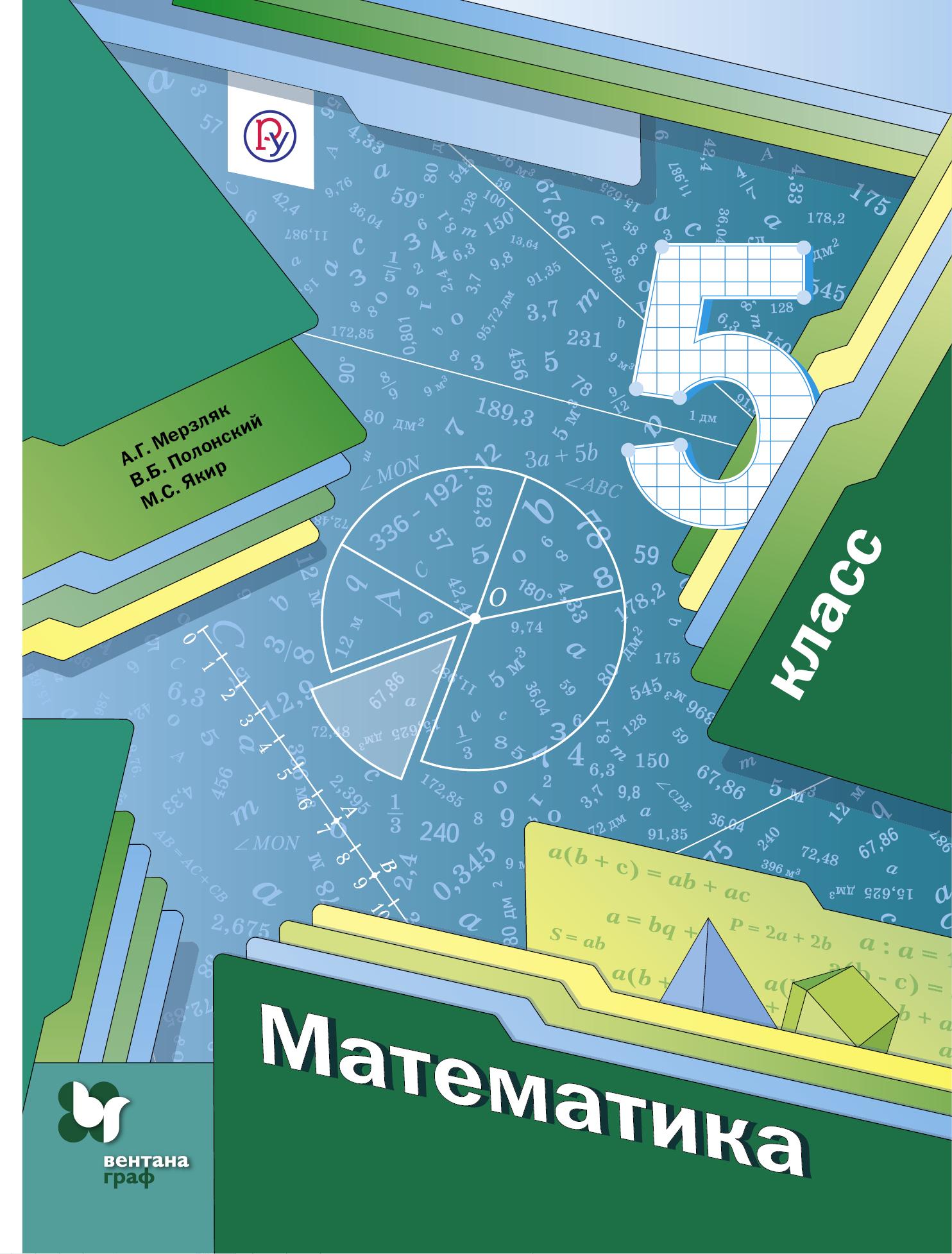 5 мерзляк решебник учебник класс