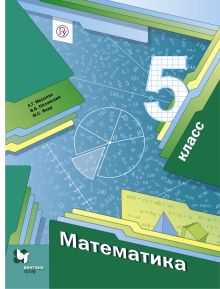 МерзлякА.Г., ПолонскийВ.Б., ЯкирМ.С. - Математика. 5класс. Учебник обложка книги