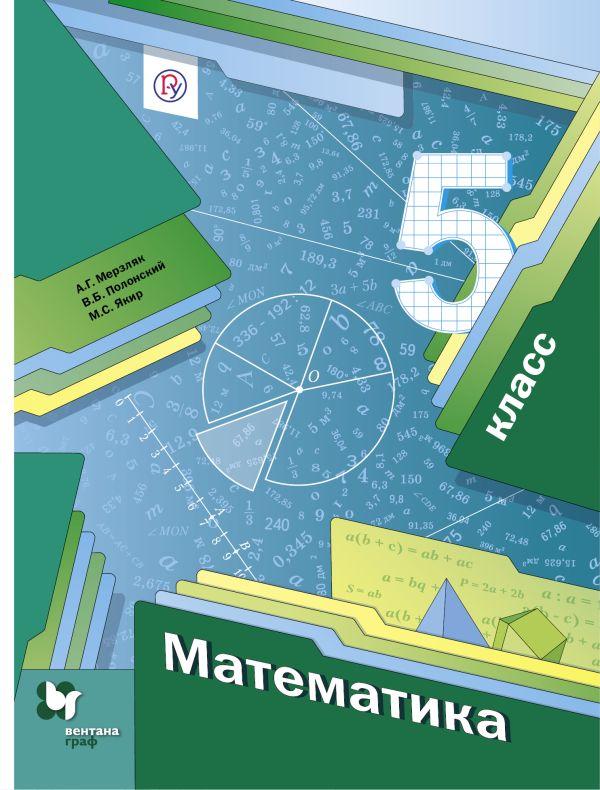 Математика. 5класс. Учебник МерзлякА.Г., ПолонскийВ.Б., ЯкирМ.С.