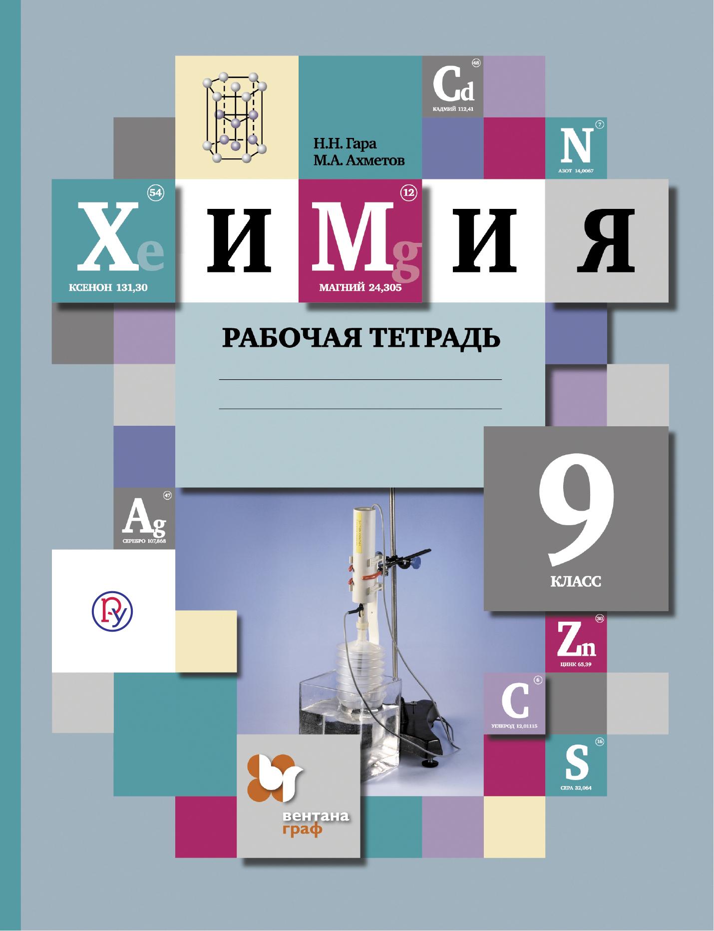 Химия. 9класс. Рабочая тетрадь