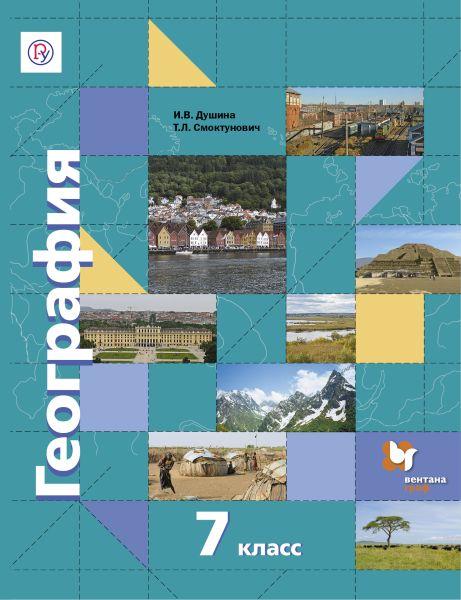 География. 7класс. Учебник