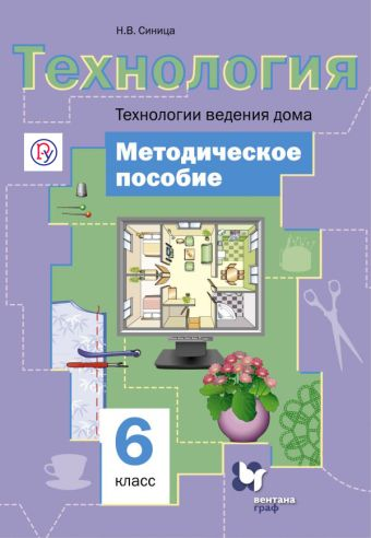 Технология. Технологии ведения дома. 6класс. Методическое пособие Синица Н.В.