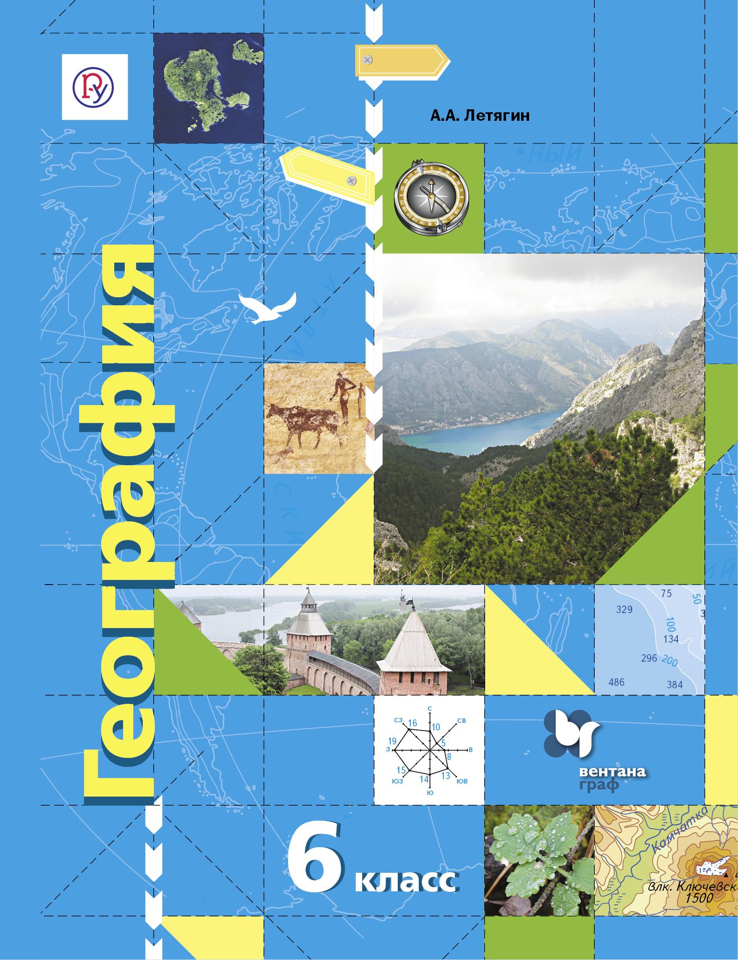 География. 6класс. Учебник