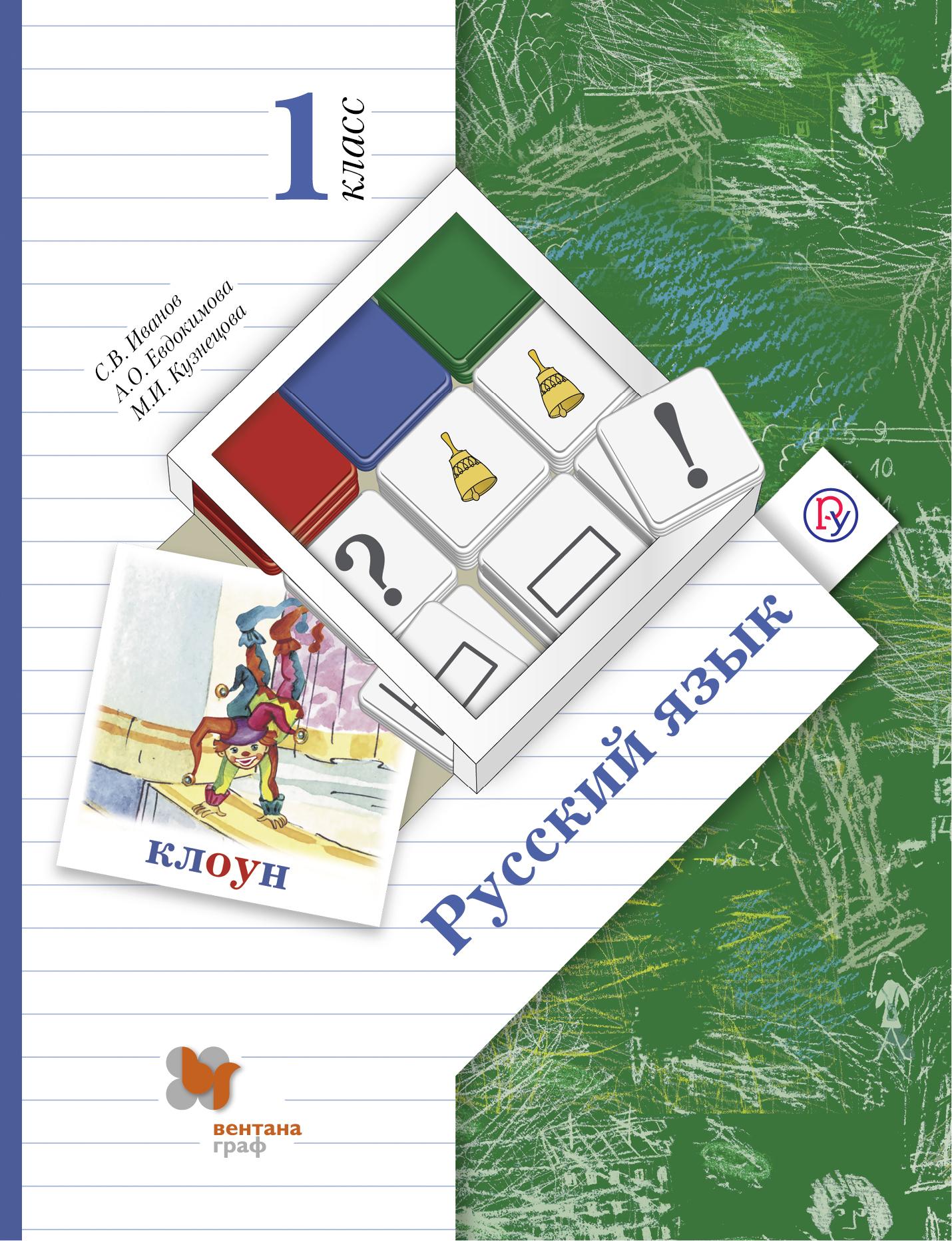Русский язык. 1класс. Учебник