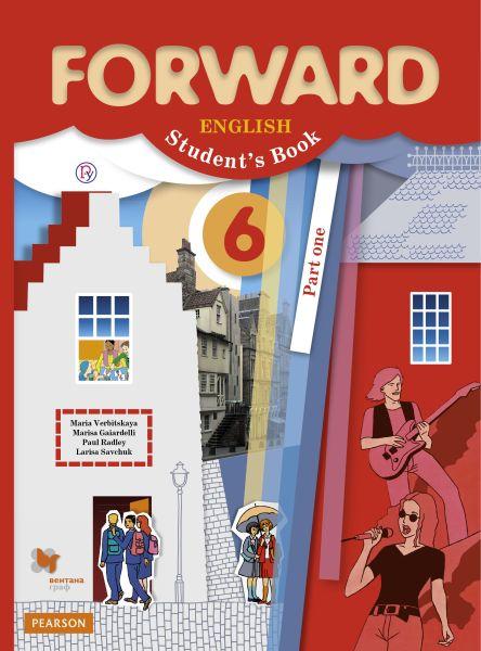 Английский язык. 6класс. Учебник. Часть 1
