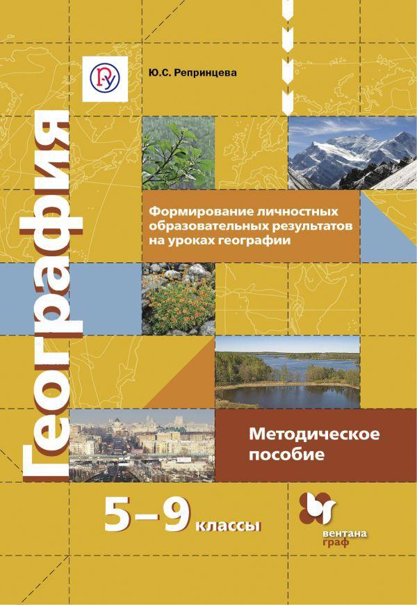 Формирование личностных образовательных результатов на уроках географии. 5–9классы. Методическое пособие