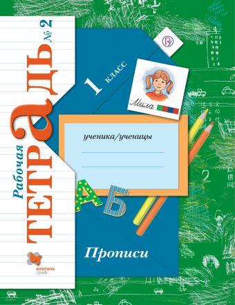 Прописи. 1класс. Рабочая тетрадь № 2 Безруких М.М., Кузнецова М.И.