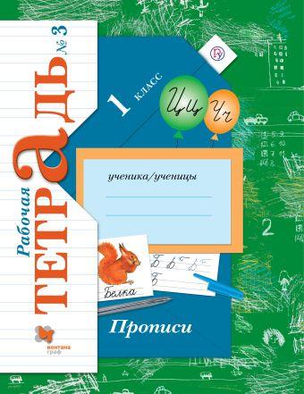 Прописи. 1класс. Рабочая тетрадь № 3 Безруких М.М., Кузнецова М.И.