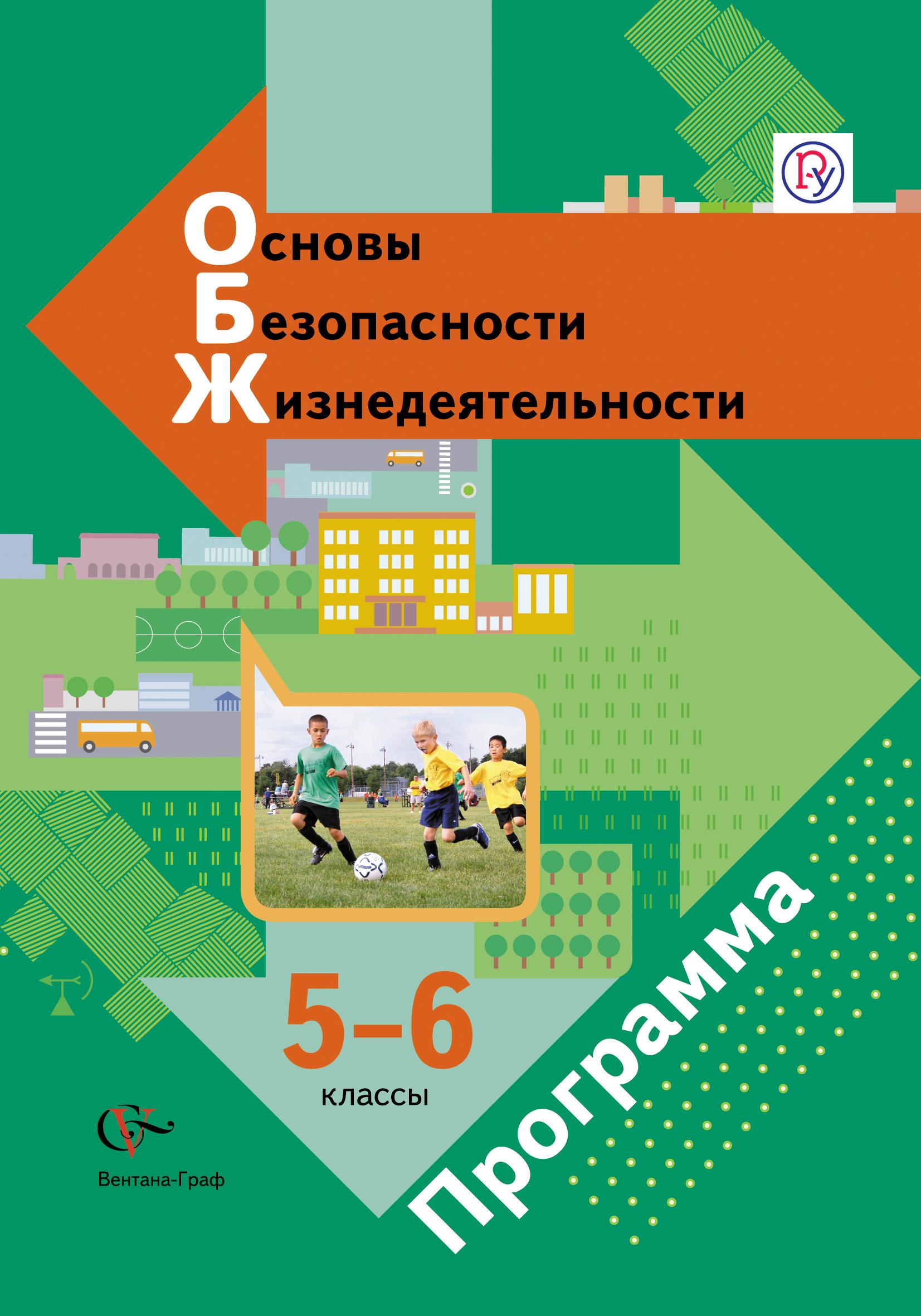 Основы безопасности жизнедеятельности. 5-6классы. Программа с CD-диском от book24.ru