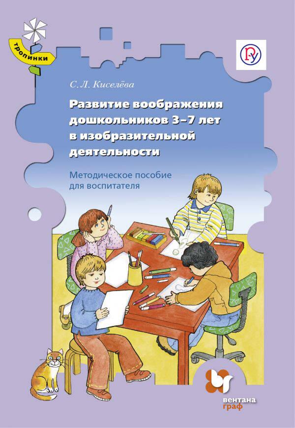 Развитие воображения дошкольников 3–7 лет в изобразительной деятельности. Методическое пособие ( Киселёва С.Л.  )