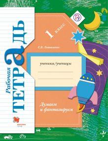 Литвиненко С.В. - Думаем и фантазируем. Окружающий мир. 1 класс. Рабочая тетрадь обложка книги