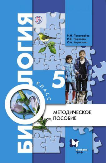 Биология. 5класс. Методическое пособие Пономарева И.Н., Корнилова О.А.