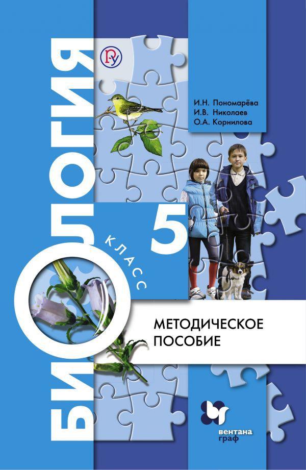 Планирование по биология 5 класс и.н пономарёва и.в николаев