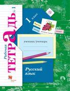 Русский язык. 1класс. Рабочая тетрадь № 1
