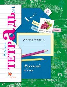 Русский язык. 1класс. Рабочая тетрадь № 1 обложка книги