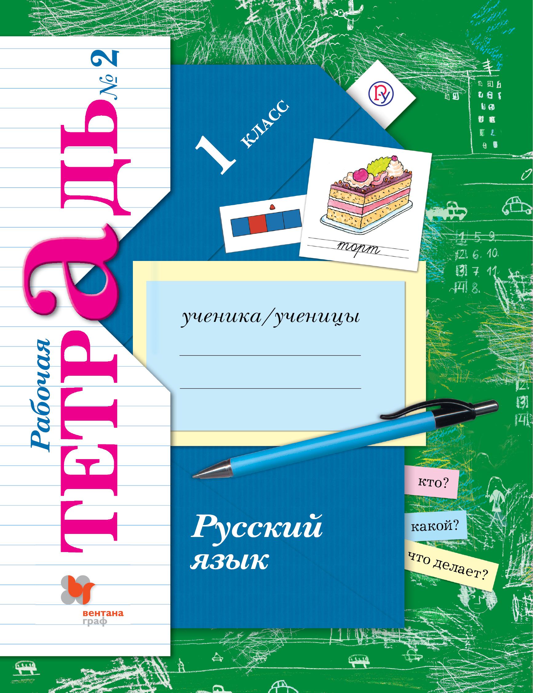 Русский язык. 1класс. Рабочая тетрадь № 2