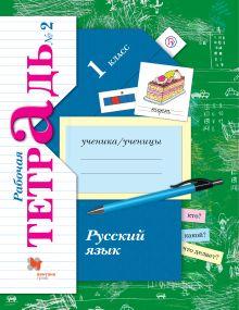 Русский язык. 1класс. Рабочая тетрадь № 2 обложка книги
