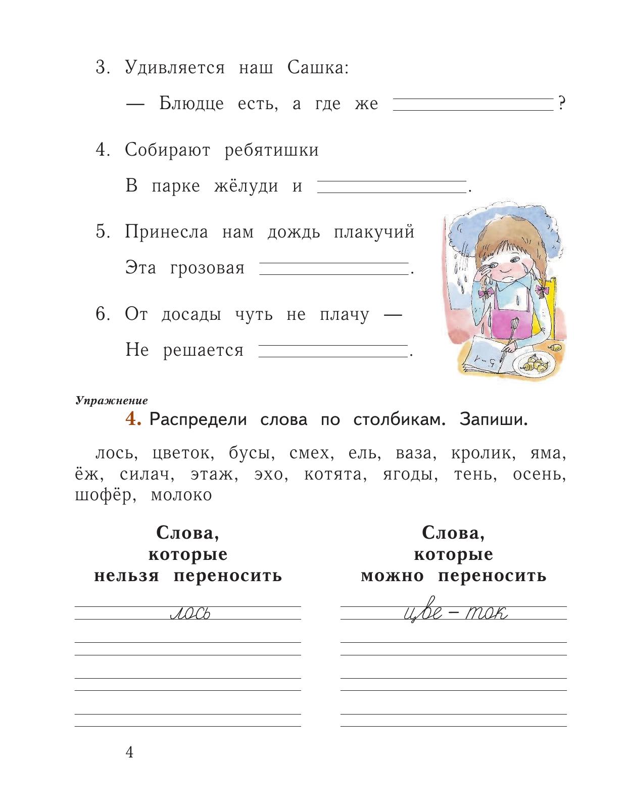 гдз рабочая русскому языку тетрадь иванов решебник класс 3 по евдокимова