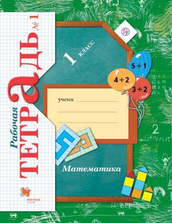 Математика. 1 класс. Рабочая тетрадь № 1 Кочурова Е.Э.