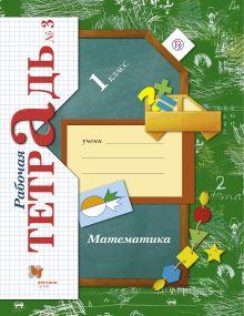 Рудницкая В.Н. - Математика. 1 класс. Рабочая тетрадь № 3 обложка книги