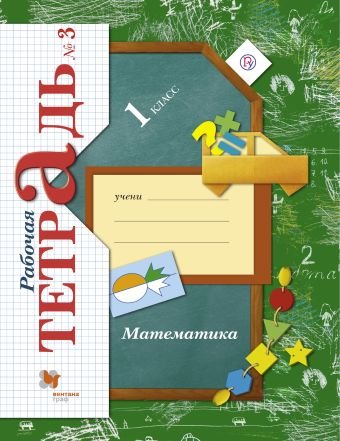 Математика. 1 класс. Рабочая тетрадь № 3 Рудницкая В.Н.