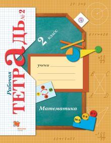 Математика. 2кл. Рабочая тетрадь №2. Изд.4 обложка книги
